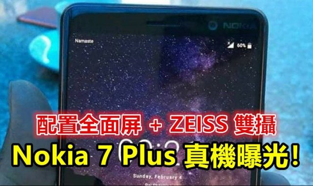 Nokia 7 Plus Leaked E1519074940743